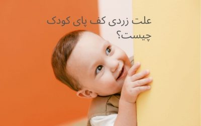 علت زردی کف پا در کودکان چیست؟